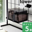 tower タワー 「 自立式メッシュパネル用 調味料ストッ...