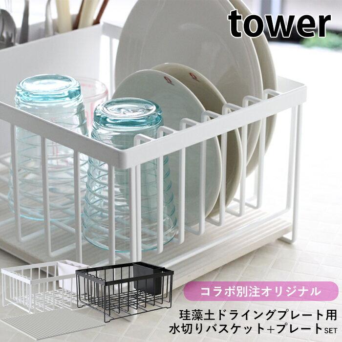 【着後レビューで選べる特典】tower タワー ...の商品画像