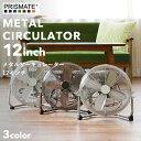 【着後レビューで選べる特典】PRISMATE 「メタルサーキュレーター 12インチ」 PR-F012...