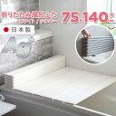 【着後レビューで今治タオルほか特典】日本製「Ag銀イオン風呂ふた L14/L-14(75×140 用