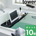 お風呂 テーブル 「 伸縮バスタブトレー タワー」 towe