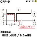 フクビ 樹脂製見切り「目透し見切 9.5mm用 CFP-9」[50本セット](ジョイントなし)