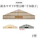 FUKUVI(フクビ) 小屋裏用樹脂製換気器材 「新木ヤギリF型吉峰1型」 【1セット】【受注生産品】