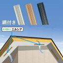 FUKUVI(フクビ) 軒天用樹脂製換気孔 「軒天換気孔 エルシア」 網付き 【1セット】