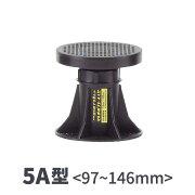 フクビ化学工業 「マルチポスト 5A型」 <調整幅 : 97〜146mm> 10本セット 屋外用樹脂製支持脚