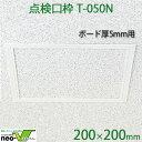 FUKUVI フクビ化学 天井点検口枠 「点検口枠 T-050N(ボード厚5mm用)」 200×200mm 天井・壁兼用 1個 オフホワイト