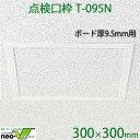 FUKUVI フクビ化学 天井点検口枠 「点検口枠 T-095N(ボード厚9.5mm用)」 300×300mm 天井・壁兼用 1個 オフホワイト