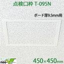 FUKUVI フクビ化学 天井点検口枠 「点検口枠 T-095N(ボード厚9.5mm用)」 450×450mm 天井・壁兼用 1個 オフホワイト
