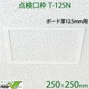 FUKUVI フクビ化学 天井点検口枠 「点検口枠 T-125N(ボード厚12.5mm用)」 250×250mm 天井・壁兼用 1個 オフホワイト