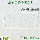 FUKUVI フクビ化学 天井点検口枠 「点検口枠 T-125N(ボード厚12.5mm用)」 300×300mm 天井・壁兼用 1個 オフホワイト