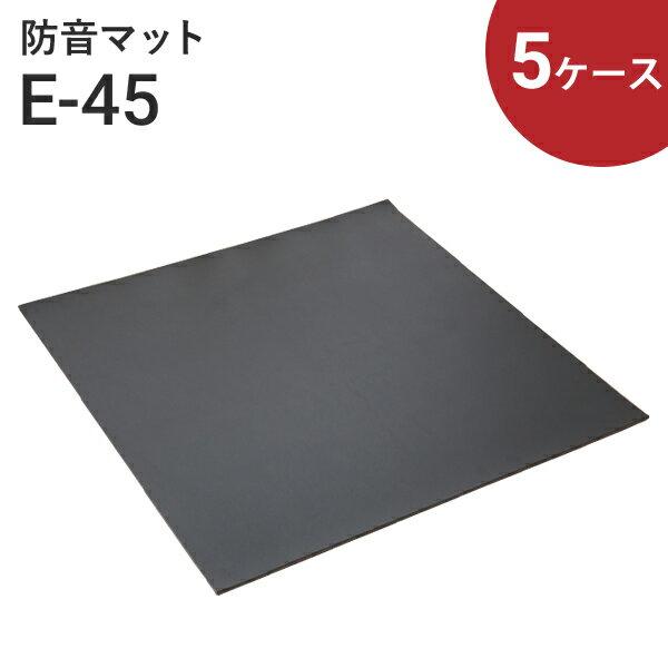 防音マット「サンダムE-45(E45)」(4枚入/1坪分)×5ケース(計20枚/5坪分)セットDIY