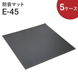 防音マット「サンダムE-45(E45)」(4枚入/1坪分)×5ケース(計20枚/5坪分)セット静床ライトの下敷きに♪【あす楽対応】【送料込み】