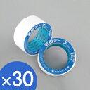 旭ファイバーグラス「気密テープ」30本セット[幅50mm×長さ20M]グラスウール・ロックウールの施工に最適な防湿気密テープ