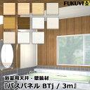 浴室用天井・壁装材 「バスパネルBTj 4m」(2) 有効幅200mm フクビ化学 【バスパネル/バスリブ】