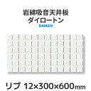 岩綿吸音天井板「ダイロートン リブ12mm」[361 クロス/6]18枚入り(約1坪入り)大建工業製