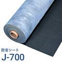 防音シート(遮音シート) 日東紡マテリアル J-700(J700) DIYの防音工事に最適!吸音ボー