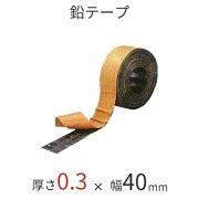 ソフトカーム鉛テープ/0.3mm [厚さ0.3mm×幅40mm×長さ10M] 防音工事やデッドニングに♪【送料無料】
