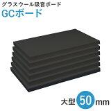 吸音ボード 「GCボード(ブラック)」50mm (910×1820mm/5枚入) 厚手ガラスクロス貼り 【17時まで即日発送】 特注色