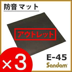 【アウトレット】静床ライトの下敷きに最適!防音マット「サンダムE-45(E45)」(4枚入/1坪分)×3ケース(計12枚/3坪分)セット【送料無料】