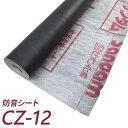 防音シート (軟質遮音シート) 吸音ボードの下貼りにも!「サンダムCZ-12(CZ12)」[厚さ1.2mm×幅940mm×長さ10m] ゼオン化成製遮音シート 防音工事に最適! 【送料無料】
