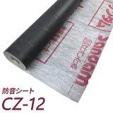 防音シート (軟質遮音シート) 吸音ボードの下貼りにも!「サンダムCZ-12(CZ12)」[厚さ1.2mm×幅940mm×長さ10m] ゼオン化成製 遮音シート 防音工事に最適! 【】 【あす楽対応】