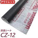 ■【アウトレット】 防音シート「サンダムCZ-12(CZ12)」ゼオン化成