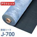 一覧イメージ - ■【アウトレット】 防音シート「遮音シートJ-700(J..