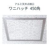 日大工業製 「ワニハッチ」 [450角タイプ] 【10個セット】 天井点検口 軽天工事に最適!