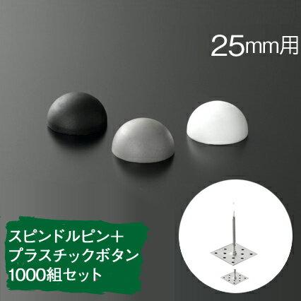 「スピンドルピン+ボタンワッシャー」 1000組セット [厚さ25mmボード用] 【専用接着剤つき】【標準タイプ】