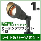 ガーデンライトセット 『ガーデンアップライト1型 1本セット』 LED(白色/電球色) ?DCトランス?コード付き? LEDライト/庭の照明 ローボルトライト(12V)【05P06may13】【RCP