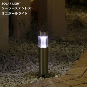 ソーラー ステンレス ミニポールライト ホワイト センサー ガーデン ニッケル