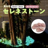 「セレネストーン 小」 Selene Stone サーモンピンク 蓄光石、夜光石光る石 砂利 ハウスイルミネーション 1kg