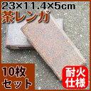 「茶色レンガ 10枚セット」 23×11.4×5cm 煉瓦 耐火レ