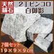 「天然御影石2丁ピンコロ 白 7個セット」 19×9×9cm 白色 ホワイト 床材 舗石 天然石 石材 白御影石 今だけ軍手のおまけ付き 【送料無料】