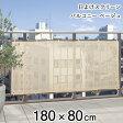 日よけ シェード 日よけスクリーン バルコニー ベージュ 180×80cm ベランダ/バルコニー/目かくし バルコニーシェード/ベランダシェード/目隠しシート