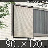 日よけ シェード 洋風すだれ 「日よけスクリーン ベージュ」 ≪90×120cm≫ UVカット率 約86% タカショー 屋外 室外 目隠し すだれ 日よけ 遮光 サンシェード オーニング スクリーン 目隠し シート 窓 ベランダ バルコニー[02P03Dec16]