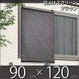 日よけ シェード 洋風すだれ 「日よけスクリーン ブラウン」 ≪90×120cm≫ UVカット率 約87% タカショー 屋外 室外 目隠し すだれ 日よけ 遮光 サンシェード オーニング スクリーン 目隠し シート 窓 ベランダ バルコニー