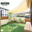 日よけ シェードセイル スクエア(四角) 5×3m サンド タカショー/coolaroo(クーラールー)[02P03Dec16]