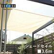 日よけ シェードセイル スクエア(四角) 3.6×3.6m サンド/ホワイト タカショー/coolaroo(クーラールー)