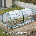 タカショー ビニール温室 「ベジタブル温室セット S」 高さ600mm ビニールハウス/パイプハウス/グリーンハウス/ビニル温室 家庭菜園/園芸/プランター 霜よけ/寒風よけ/寒冷対策に 悪天候や寒さから大切な鉢植えを守ります♪