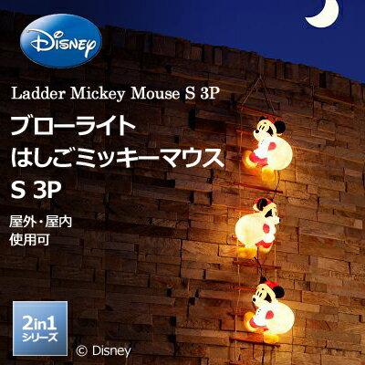 タカショー 2in1シリーズ 「ブローライト はしごミッキーマウス S 3P」 LEDイルミネーション ディズニーキャラクター 【16時まで】