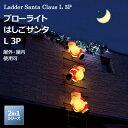「ブローライト はしごサンタ L 3P」 LIT-BL02L...