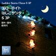 タカショー 2in1シリーズ 「ブローライト はしごサンタ S 3P」 LEDイルミネーション 【16時まで即日発送】