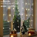 ベリーライトカーテン イルミネーション クリスマス デコレーション モチーフ カーテン
