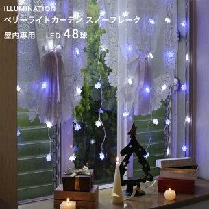 ベリーライトカーテン スノーフレーク イルミネーション クリスマス デコレーション モチーフ