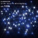 ソーラーイルミネーション 「LED ストレート 100球」 ...