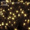 「LED イルミネーション ストレート 200球」 シャンパ...