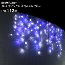 「LED イルミネーション アイシクル 112球」 ホワイト...
