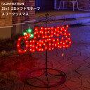 「2Dソフトモチーフ メリークリスマス」 8パターン点灯/安全・安心24V モチーフライト クリスマス LEDイルミネーションライト 電飾 庭 フェンス 壁掛け 壁 取り付け 屋外用 防水規格:防雨形 室内可 タカショー 2in1シリーズ