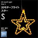 タカショー 2in1シリーズ 「2Dモチーフライト スター S」 LEDイルミネーション 星 デコレーション 8パターン点灯